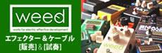 weed エフェクター&ケーブル 販売・試奏