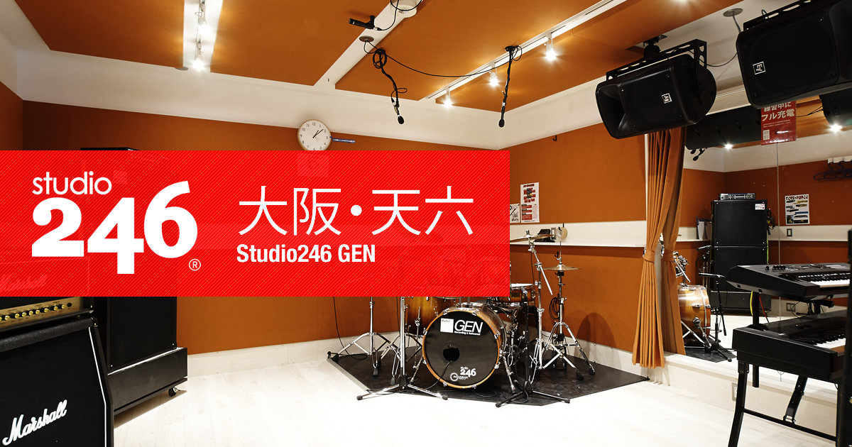 スタジオ246 gen 大阪天六の音楽スタジオ