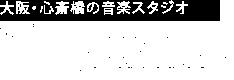 スタジオ 246SHINSAIBASHI