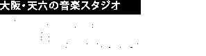 スタジオ GEN