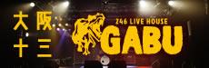 246ライブハウス GABU 大阪・十三にNEWオープン