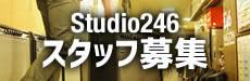 Studio246 スタッフ募集